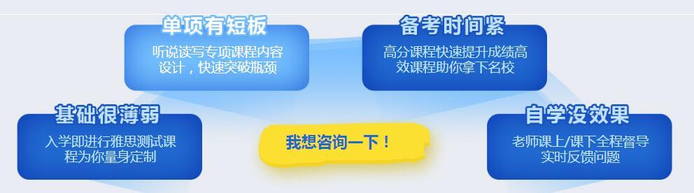 重庆雅思/托福暑假课程